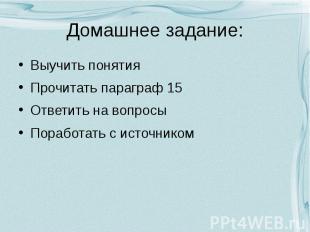 Домашнее задание: Выучить понятия Прочитать параграф 15 Ответить на вопросы Пора