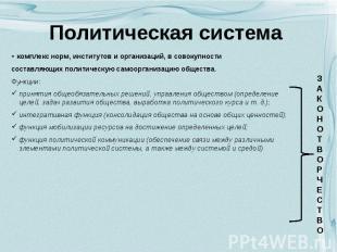 Политическая система - комплекс норм, институтов и организаций, в совокупности с