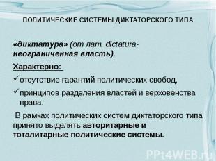 ПОЛИТИЧЕСКИЕ СИСТЕМЫ ДИКТАТОРСКОГО ТИПА «диктатура» (от лат. dictatura- неограни