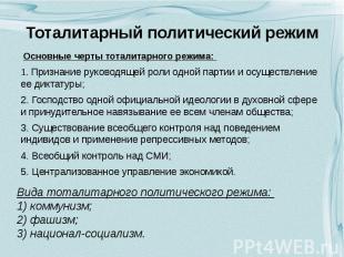 Тоталитарный политический режим Основные черты тоталитарного режима: 1. Признани