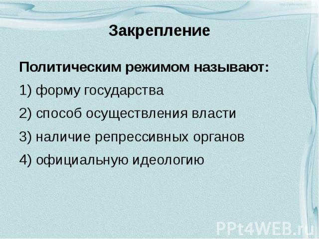 Закрепление Политическим режимом называют: 1) форму государства 2) способ осуществления власти 3) наличие репрессивных органов 4) официальную идеологию