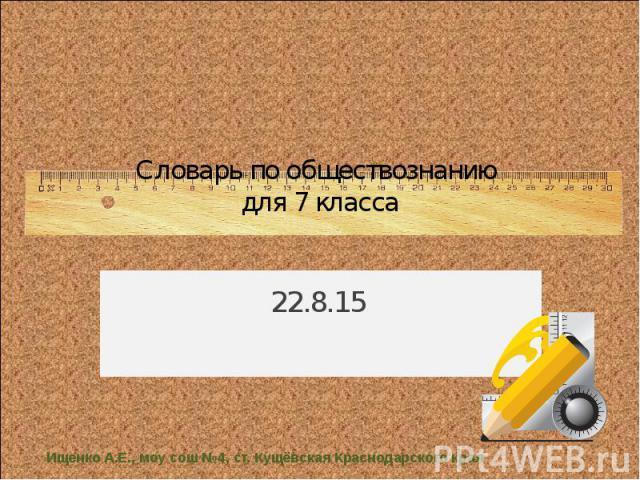 Словарь по обществознанию для 7 класса 22.8.15