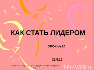 КАК СТАТЬ ЛИДЕРОМ УРОК № 10 22.8.15