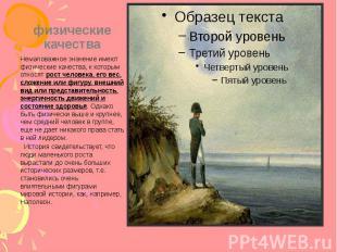 физические качества Немаловажное значение имеют физические качества, к которым о