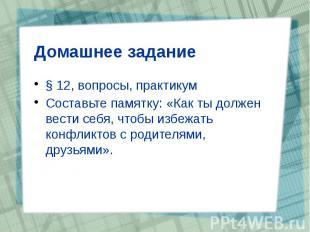 Домашнее задание § 12, вопросы, практикум Составьте памятку: «Как ты должен вест