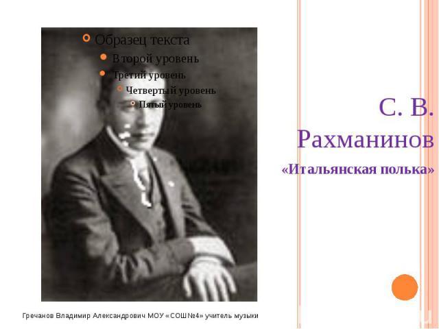 С. В. Рахманинов «Итальянская полька»
