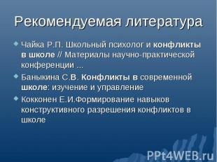 Чайка Р.П. Школьный психолог и конфликты в школе // Материалы научно-практическо