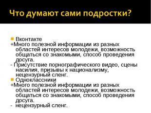 Вконтакте +Много полезной информации из разных областей интересов молодежи, возм