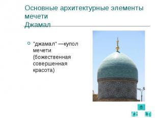 """джамал"" —купол мечети (божественная совершенная красота) ""джамал"