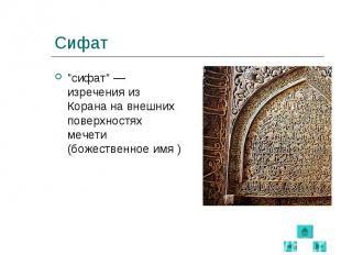 """сифат"" — изречения из Корана на внешних поверхностях мечети (божестве"