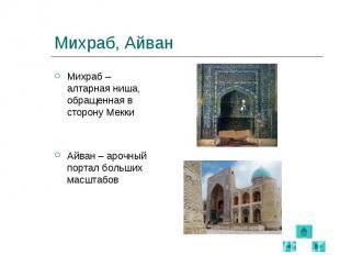 Михраб – алтарная ниша, обращенная в сторону Мекки Михраб – алтарная ниша, обращ