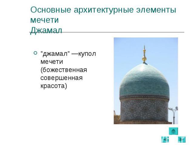 """джамал"" —купол мечети (божественная совершенная красота) ""джамал"" —купол мечети (божественная совершенная красота)"