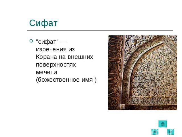 """""""сифат"""" — изречения из Корана на внешних поверхностях мечети (божественное имя ) """"сифат"""" — изречения из Корана на внешних поверхностях мечети (божественное имя )"""
