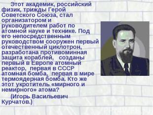 Этот академик, российский физик, трижды Герой Советского Союза, стал организатор