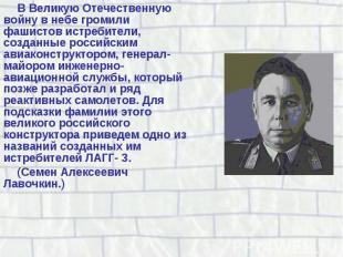 В Великую Отечественную войну в небе громили фашистов истребители, созданные рос
