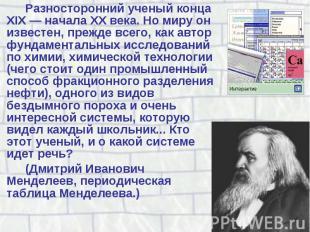 Разносторонний ученый конца XIX — начала XX века. Но миру он известен, прежде вс