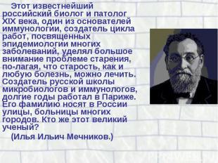 Этот известнейший российский биолог и патолог XIX века, один из основателей имму
