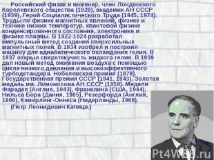 Российский физик и инженер, член Лондонского Королевского общества (1929), акаде