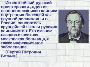 Известнейший русский врач-терапевт, один из основоположников клиники внутренних