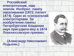 Российский электротехник, наш земляк. Изобрел лампу накаливания (1872, патент 18