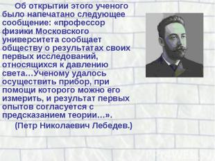 Об открытии этого ученого было напечатано следующее сообщение: «профессор физики