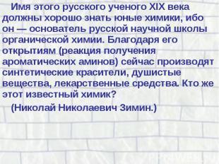 Имя этого русского ученого XIX века должны хорошо знать юные химики, ибо он — ос
