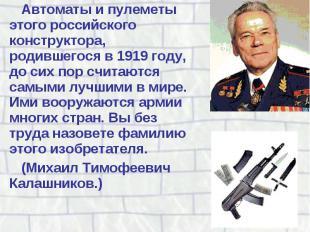 Автоматы и пулеметы этого российского конструктора, родившегося в 1919 году, до