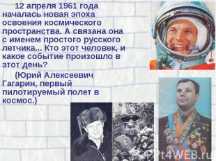 12 апреля 1961 года началась новая эпоха освоения космического пространства. А с