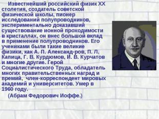 Известнейший российский физик XX столетия, создатель советской физической школы,