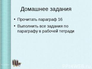 Домашнее задания Прочитать параграф 16 Выполнить все задания по параграфу в рабо