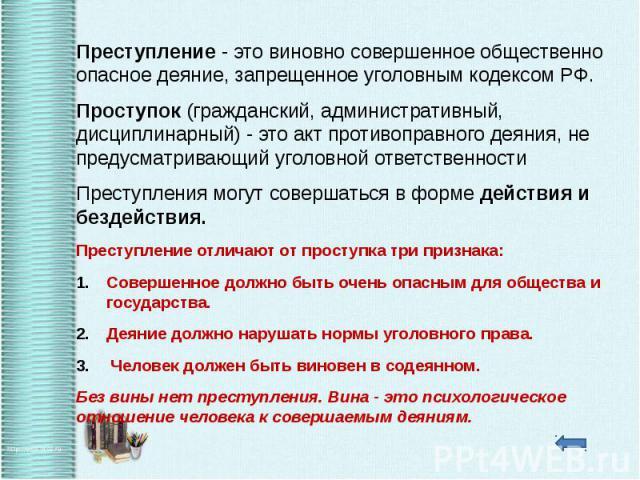 Преступление - это виновно совершенное общественно опасное деяние, запрещенное уголовным кодексом РФ. Преступление - это виновно совершенное общественно опасное деяние, запрещенное уголовным кодексом РФ. Проступок (гражданский, административный, дис…