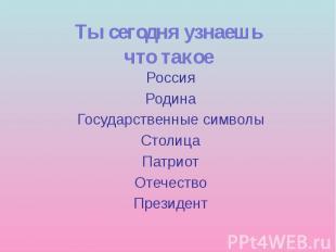 Ты сегодня узнаешь что такое Россия Родина Государственные символы Столица Патри