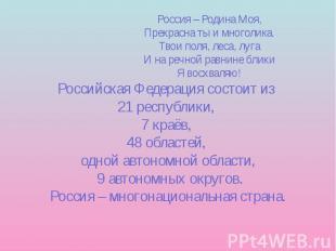 Россия – Родина Моя, Прекрасна ты и многолика. Твои поля, леса, луга И на речной
