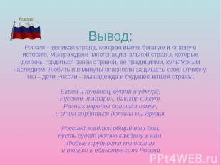 Вывод: Россия – великая страна, которая имеет богатую и славную историю. Мы граж