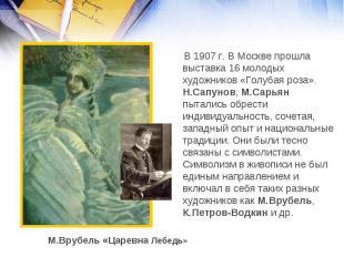 В 1907 г. В Москве прошла выставка 16 молодых художников «Голубая роза». Н.Сапун