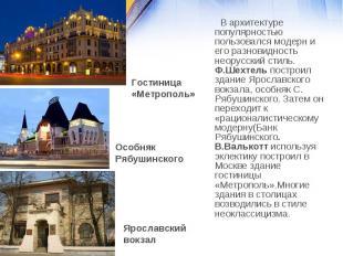 В архитектуре популярностью пользовался модерн и его разновидность неорусский ст
