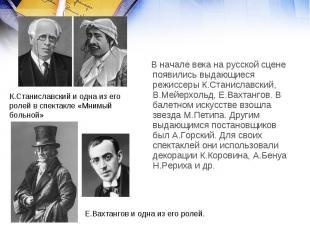В начале века на русской сцене появились выдающиеся режиссеры К.Станиславский, В