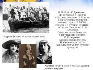 В 1908-9г. С.Дягилев организовал в Париже «Русские сезоны». В России в начале ве