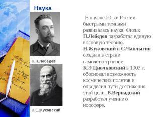 Наука В начале 20 в.в России быстрыми темпами развивалась наука. Физик П.Лебедев