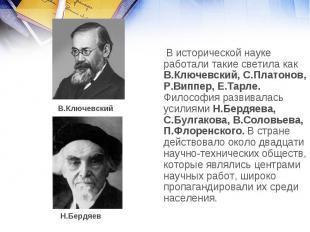 В исторической науке работали такие светила как В.Ключевский, С.Платонов, Р.Випп