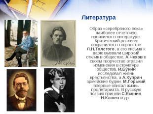 Литература Образ «серебряного века» наиболее отчетливо проявился в литературе. К