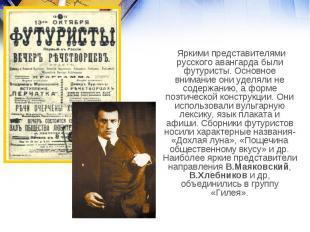 Яркими представителями русского авангарда были футуристы. Основное внимание они