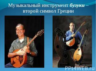 Музыкальный инструмент бузуки –второй символ Греции Музыкальный инструмент бузук