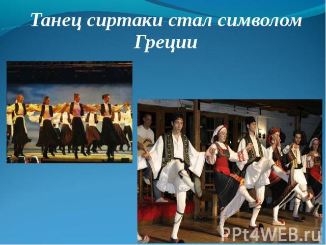 Танец сиртаки стал символом Греции Танец сиртаки стал символом Греции