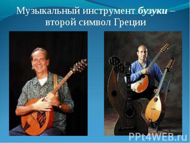 Музыкальный инструмент бузуки –второй символ Греции Музыкальный инструмент бузуки –второй символ Греции