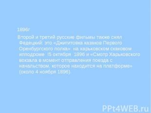 1896г Второй и третий русские фильмы также снял Федецкий: это «Джигитовка казако