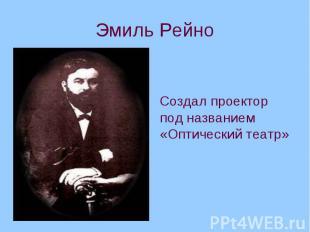 Эмиль Рейно Создал проектор под названием «Оптический театр»