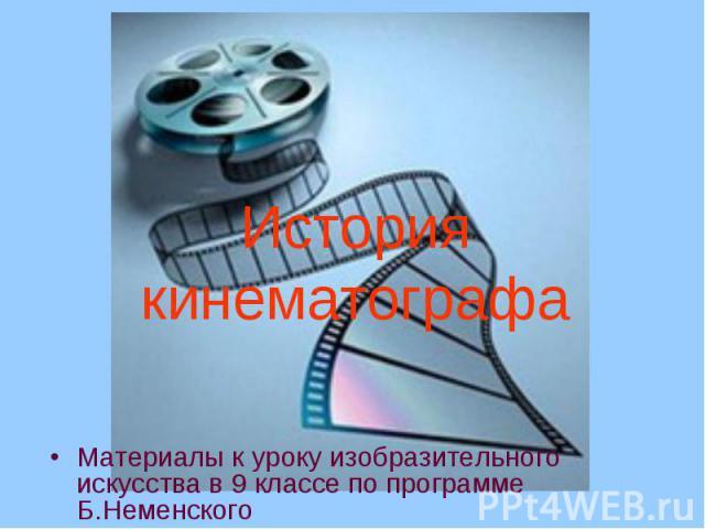 История кинематографа Материалы к уроку изобразительного искусства в 9 классе по программе Б.Неменского