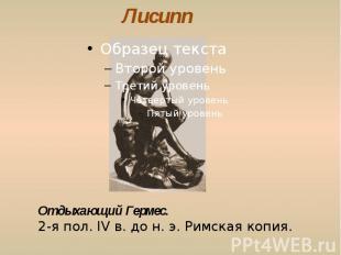 Лисипп