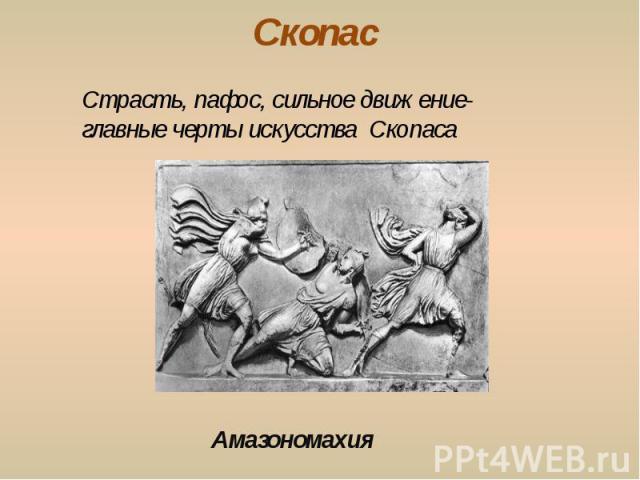 Скопас